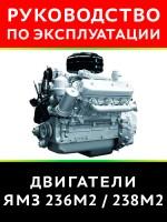 Руководство по эксплуатации двигателей ЯМЗ-236М2 / ЯМЗ-238М2