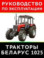 Руководство по эксплуатации трактора Беларус 1025. Модели, оборудованные дизельными двигателями