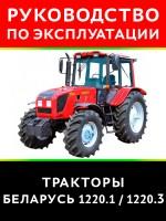 Руководство по эксплуатации трактора Беларус 1220.1 / 1220.31. Модели, оборудованные дизельными двигателями