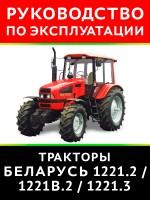Руководство по эксплуатации трактора Беларус 1221.2 / 1221В.2 / 1221.3. Модели, оборудованные дизельными двигателями