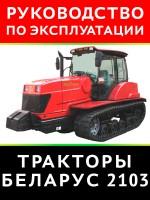 Руководство по эксплуатации трактора Беларус 2103. Модели, оборудованные дизельными двигателями