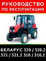 Руководство по эксплуатации трактора Беларус 320 / 320.2 / 321 / 321.2 / 310 / 310.2. Модели, оборудованные дизельными двигателями