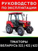 Руководство по эксплуатации трактора Беларус 322 / 422 / 622. Модели, оборудованные дизельными двигателями