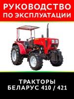 Руководство по эксплуатации трактора Беларус 410 / 421. Модели, оборудованные дизельными двигателями