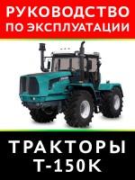 Руководство по эксплуатации трактора Т-150K. Модели, оборудованные дизельными двигателями