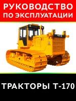 Руководство по эксплуатации трактора Т-170. Модели, оборудованные дизельными двигателями