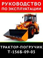 Руководство по эксплуатации трактора Т-156Б. Модели, оборудованные дизельными двигателями