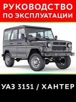 Руководство по эксплуатации УАЗ 3151 / Хантер. Модели, оборудованные бензиновыми и дизельными двигателями