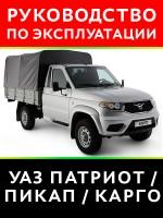 Руководство по эксплуатации УАЗ Патриот / Пикап / Карго. Модели, оборудованные бензиновыми двигателями