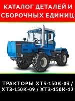 Каталог деталей и сборочных единиц трактора XT3-150K-03 / ХТЗ-150К-09 / ХТЗ-150К-12. Модели, оборудованные дизельными двигателями