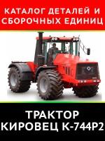 Каталог деталей и сборочных единиц трактора Кировец К-744Р2. Модели, оборудованные дизельными двигателями