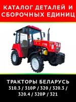 Каталог деталей и сборочных единиц трактора Беларус 310.3 / 310Р / 320 / 320.3 / 320.4 / 320Р / 321. Модели, оборудованные дизельными двигателями