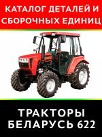 Каталог деталей и сборочных единиц трактора Беларус 622. Модели, оборудованные дизельными двигателями