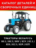 Каталог деталей и сборочных единиц трактора Беларус 80.1 / 80.3 / 80У / 82У / 82.1 / 820 / 82.3 / 82P / 82П. Модели, оборудованные дизельными двигателями