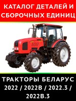 Каталог деталей и сборочных единиц трактора Беларус 2022 / 2022В / 2022.3 / 2022В.3. Модели, оборудованные дизельными двигателями