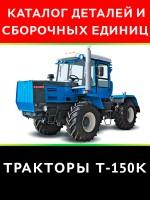 Каталог деталей и сборочных единиц трактора Т-150K. Модели, оборудованные дизельными двигателями