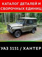 Каталог деталей и сборочных единиц УАЗ 3151 / Хантер. Модели, оборудованные бензиновыми и дизельными двигателями
