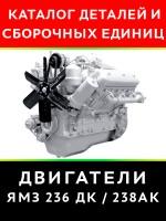 Каталог деталей  и сборочных единиц двигателей ЯМЗ 236 ДК / 238 АК