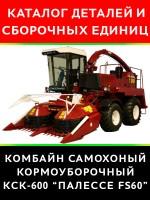 Каталог деталей и сборочных единиц комбайна КСК-600 «Палессе FS60». Модели, оборудованные дизельными двигателями