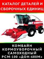 Каталог деталей и сборочных единиц комбайна РСМ-100 «Дон-680М». Модели, оборудованные дизельными двигателями