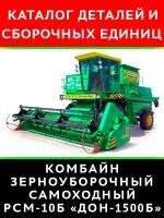 Каталог деталей и сборочных единиц комбайна РСМ-10Б «Дон-1500Б». Модели, оборудованные дизельными двигателями