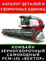 Каталог деталей и сборочных единиц комбайна РСМ-101 «ВЕКТОР». Модели, оборудованные дизельными двигателями