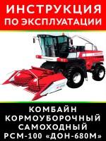 Руководство по эксплуатации и техобслуживанию комбайна РСМ-100 «Дон-680М». Модели, оборудованные дизельными двигателями