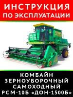 Руководство по эксплуатации и техобслуживанию комбайна РСМ-10Б «Дон-1500Б». Модели, оборудованные дизельными двигателями