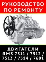 Руководство по ремонту двигателей ЯМЗ-7511.10 / 7512.10 / 7513.10 / 7514.10 / 7601.10
