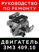 Руководство по ремонту двигателей ЗМЗ 409.10