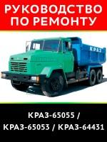 Руководство по ремонту автомобилей КрАЗ-65055 / КрАЗ-65053 / КрАЗ-64431. Модели, оборудованные дизельными двигателями