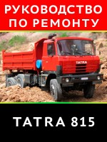 Руководство по ремонту и эксплуатации Tatra 815. Модели, оборудованные дизельными двигателями