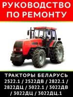 Руководство по ремонту трактора Беларус 2522 / 2822 / 3022. Модели, оборудованные дизельными двигателями