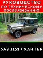 Руководство по техническому обслуживанию и ремонту УАЗ 3151 / Хантер. Модели, оборудованные бензиновыми и дизельными двигателями