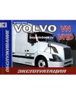 Инструкция по эксплуатации, техническое обслуживание Volvo VN / VHD. Модели с 2002 по 2007 год выпуска, оборудованные дизельными двигателями