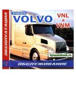 Инструкция по эксплуатации, техническое обслуживание Volvo VNL / VNM. Модели, оборудованные дизельными двигателями