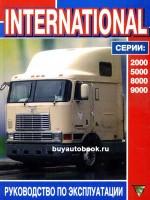 Инструкция по эксплуатации, техническое обслуживание International 2000 / 5000 / 8000 / 9000. Модели оборудованные дизельными двигателями