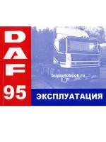 Инструкция по эксплуатации DAF 95. Модели, оборудованные дизельными двигателями