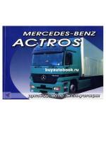 Инструкция по эксплуатации Mercedes Actros. Модели, оборудованные дизельными двигателями