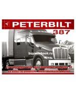 Инструкция по эксплуатации, техническое обслуживание Peterbilt 387. Модели, оборудованные дизельными двигателями