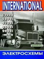 Электросхемы International 5000i / 9200i / 9400i / 9900i. Модели с 2002 года выпуска