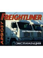 Инструкция по эксплуатации Freightliner Argosy Модели оборудованные дизельными двигателями