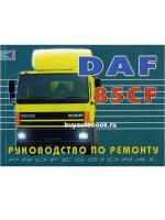 Руководство по ремонту DAF 85CF. Модели оборудованные дизельными двигателями