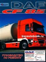 Руководство по ремонту и эксплуатации DAF CF85. Модели оборудованные дизельными двигателями