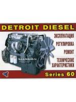 Руководство по ремонту, техническе обслуживание двигателей Detroit Diesel Daimler Chrysler Series 60