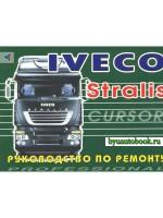 Руководство по ремонту и эксплуатации Iveco Stralis. Модели оборудованные дизельными двигателями