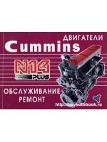 Инструкция по эксплуатации, техническое обслуживание двигателей Cummins N14 PLUS