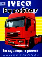 Руководство по ремонту и эксплуатации Iveco EuroStar. Модели оборудованные дизельными двигателями
