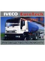 Руководство по ремонту и эксплуатации Iveco EuroTech Cursor 8. Модели оборудованные дизельными двигателями