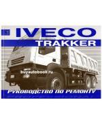 Руководство по ремонту и эксплуатации Iveco Trakker. Модели с 2005 года выпуска, оборудованные дизельными двигателями